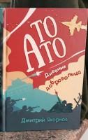 Книга То АТО. Дневник добровольца. Д. Якорнов с автографом автора
