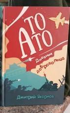 Купить Книга То АТО. Дневник добровольца. Д. Якорнов в интернет-магазине Каптерка в Киеве и Украине