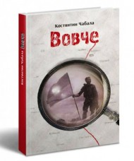 Книга Вовче Костянтин Чабала с автографом автора
