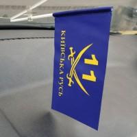 """Автомобільний прапорець 11 БТРО """"Київська Русь"""""""
