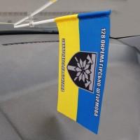 Автомобільний прапорець 128 Закарпатська ОГШБр