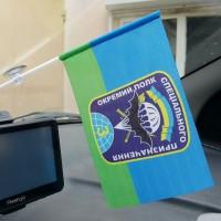Автомобільний прапорець3 ОПСпП