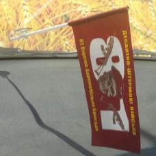 Автомобільний флажок 81 аеромобільна бригада ДШВ марун з черепом