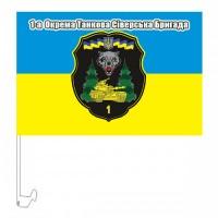 Автомобільний прапорець 1 Окрема Танкова Сіверська Бригада ЗСУ - 1 ОТБр