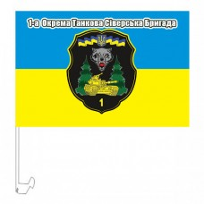 Автофлаг 1 Окрема Танкова Сіверська Бригада ЗСУ - 1 ОТБр