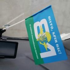 81 окрема аеромобільна бригада флажок в авто