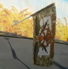 Автомобільний прапорець Бог Любить Піхоту! 54 ОМБр (пыксель)