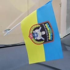 Флаг 44 Окрема Артилерійська Бригада ЗСУ флажок в авто