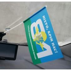 Автомобільний прапорець 5 БТГР 81 бригади з девізом Ніхто, крім нас!