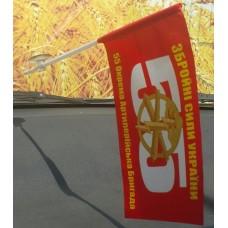 Автомобільний прапорець 55 ОАБр з новим знаком артилерії ЗСУ (червоний)