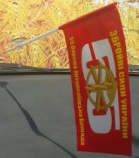 Флаг 55 ОАБр з новим знаком артилерії ЗСУ (червоний) в авто