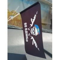 Флаг 80 ОДШБр з черепом. Флажок в авто