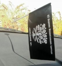 автомобільний прапорець 93 бригади Холодний Яр (Дуб) в авто с присоской