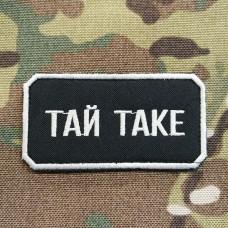 Купить Нашивка Тай Таке (чорна) в интернет-магазине Каптерка в Киеве и Украине