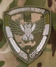 Шеврон 130 ОРБ девиз Неможливого не буває! Сова. Полевой