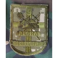 Шеврон 169й Навчальний Центр ДЕСНА