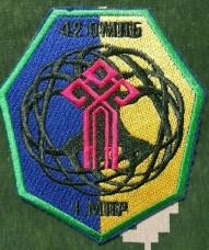 Шеврон 42 ОМПБ - 1 МПР