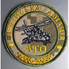 Шеврон Армійська Авіація АТО
