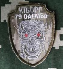 Шеврон Кіборг 79