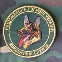 Шеврон Національна гвардія України Кінологічна Служба