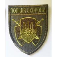 Шеврон Поліція охорони Олива