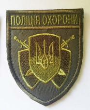 Купить Шеврон Поліція охорони Олива в интернет-магазине Каптерка в Киеве и Украине