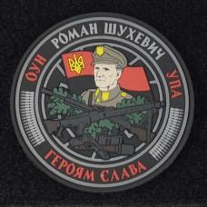 PVC патч РОМАН ШУХЕВИЧ