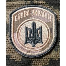 Шеврон Слава Україні (польовий)