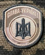 Купить Шеврон Слава Україні (польовий) в интернет-магазине Каптерка в Киеве и Украине
