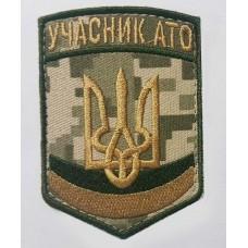 Шеврон Учасник АТО