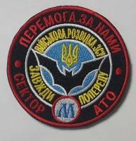 Шеврон Військова Розвідка Сектор М Завжди Попереду!