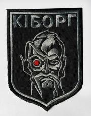 Купить Шеврон КІБОРГ в интернет-магазине Каптерка в Киеве и Украине