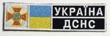 Купить Нашивка ДСНС Україна в интернет-магазине Каптерка в Киеве и Украине
