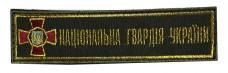 Нашивка Національна гвардія України вишивка золотом