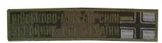 Нашивка Військово-Морські Сили Збройних Сил України камуфляж укрпиксель ММ14