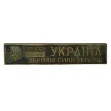 Нашивка Збройні Сили України камуфляж флектарн