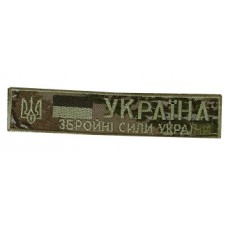 Нашивка Збройні Сили України камуфляж ВАРАН ЗСУ