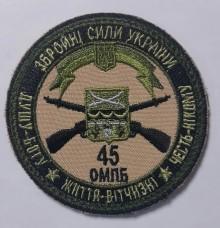 Шеврон 45 ОМПБ