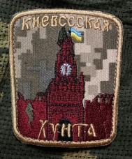 Шеврон Киевская Хунта