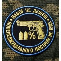 Шеврон Набої не дешеві Вишивка