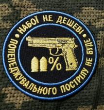 Купить Шеврон Набої не дешеві Вишивка в интернет-магазине Каптерка в Киеве и Украине