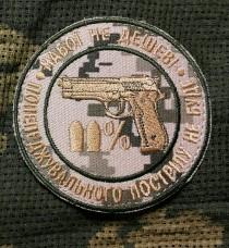 Купить Шеврон Набої не дешеві Вишивка ММ14 в интернет-магазине Каптерка в Киеве и Украине