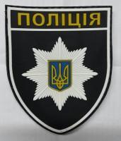 Шеврон Поліція ПВХ (резина)