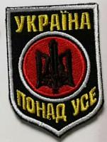 Шеврон Україна Понад Усе!