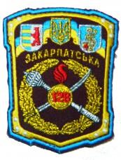 128 гірсько-піхотна бригада (ЗСУ) шеврон кольоровий