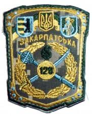 128 гірсько-піхотная бригада шеврон (ЗСУ) шеврон польовий