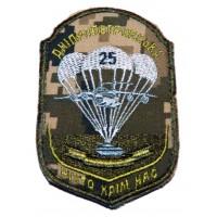 25 окрема повітряно-десантна бригада шеврон польовий