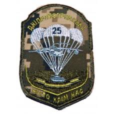 Шеврон 25 окрема повітряно-десантна бригада польовий