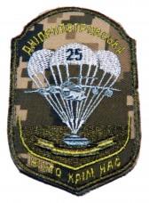 Купить Шеврон 25 окрема повітряно-десантна бригада польовий в интернет-магазине Каптерка в Киеве и Украине