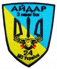 Купить 24 окремий штурмовий батальйон «Айдар» Шеврон кольоровий в интернет-магазине Каптерка в Киеве и Украине